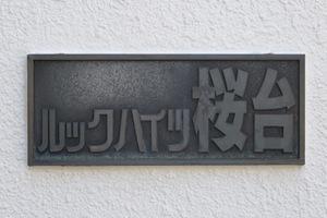 ルックハイツ桜台の看板