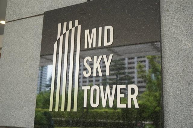 パークシティ武蔵小杉ミッドスカイタワーの看板