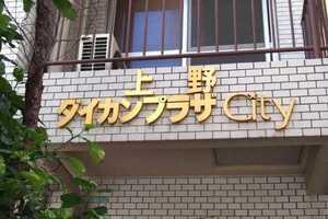 上野ダイカンプラザシティの看板