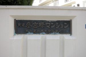 東建参宮橋マンションの看板