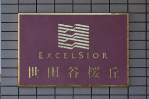 エクセルシオール世田谷桜丘の看板