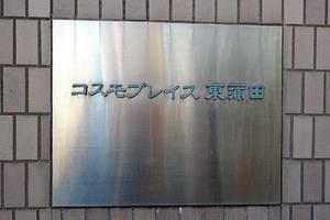 コスモプレイス東蒲田の看板