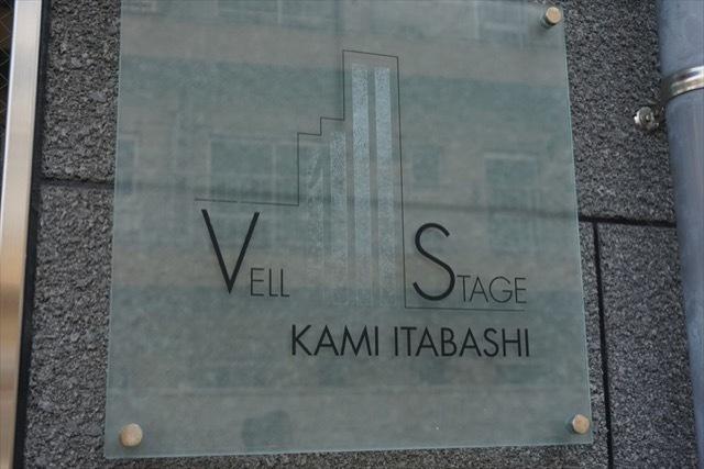 ヴェルステージ上板橋の看板