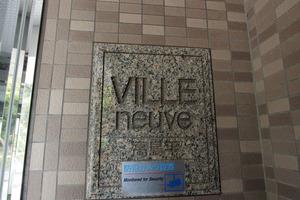 ヴィルヌーブ高島平の看板