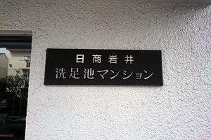 日商岩井洗足池マンションの看板