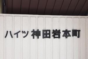 ハイツ神田岩本町の看板