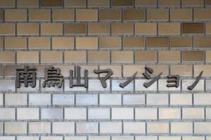 日商岩井南烏山マンションの看板