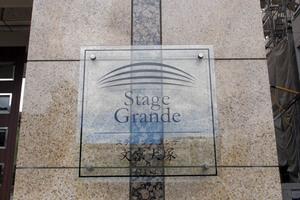 ステージグランデ文京大塚の看板