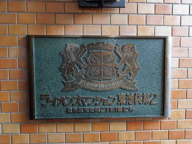 ライオンズマンション東池袋第2の看板