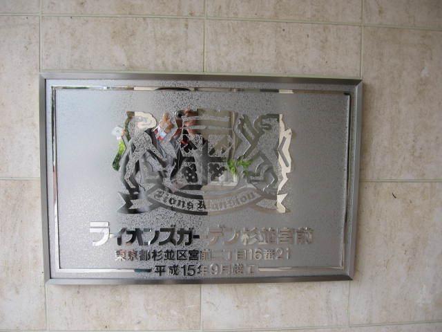 ライオンズガーデン杉並宮前の看板