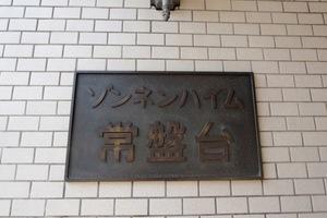 ゾンネンハイム常盤台の看板