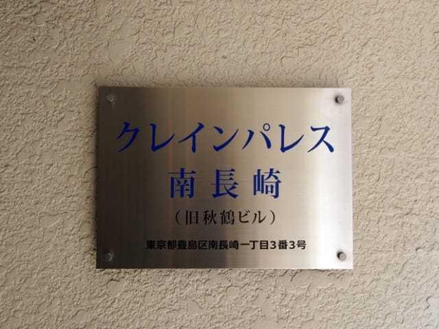 クレインパレス南長崎の看板
