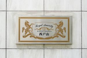 ロイヤルアメニティー西戸山の看板