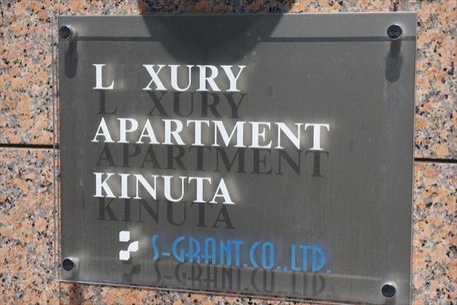 ラグジュアリーアパートメント砧の看板