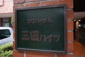 セントラル三田ハイツの看板