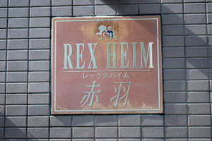 レックスハイム赤羽の看板