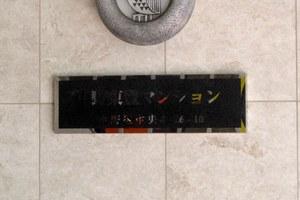中野東豊マンションの看板