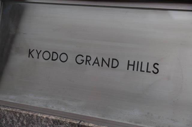 経堂グランドヒルズの看板
