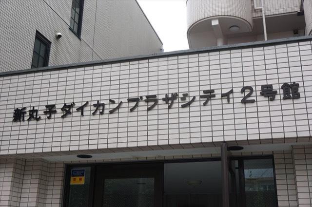 新丸子ダイカンプラザシティ2の看板