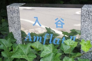 入谷アムフラット2の看板