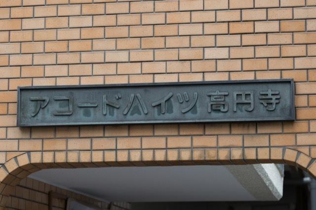 アコードハイツ高円寺の看板