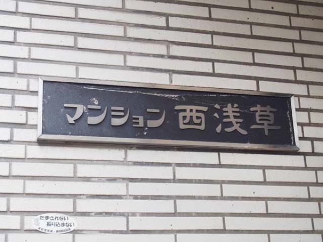 マンション西浅草の看板