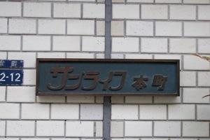 サンライフ本町の看板