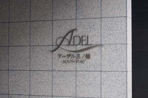 アーデル三ノ輪サウスフォートの看板