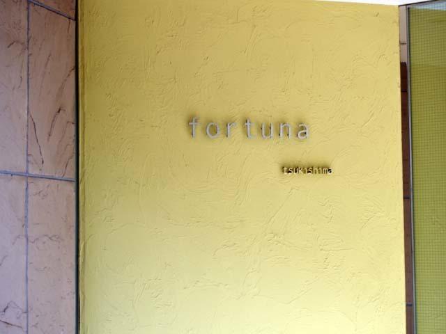 フォルトゥナ月島の看板