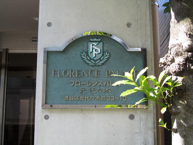 フローレンスパレス元代々木の看板