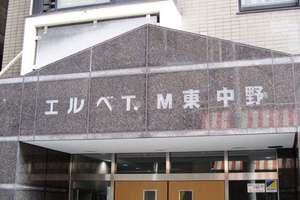 エルベTM東中野の看板