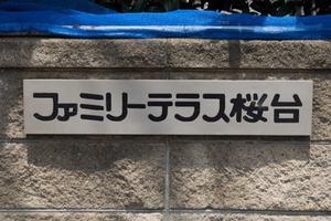 ファミリーテラス桜台の看板