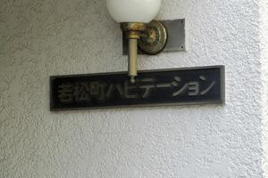 若松町ハビテーションの看板