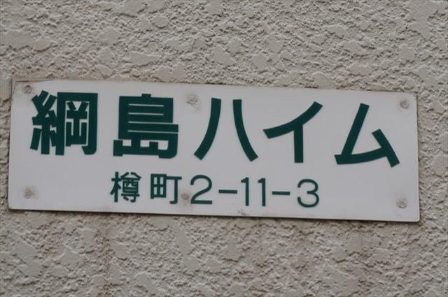 綱島ハイム(横浜市港北区樽町)の看板