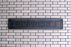エクセルコート新宿の看板