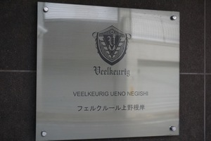 フェルクルール上野根岸の看板