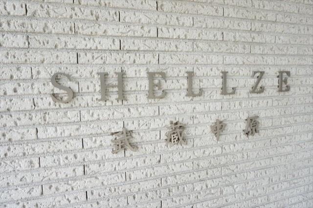 シェルゼ武蔵中原の看板