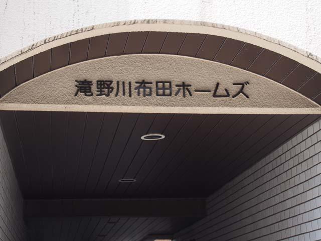 滝野川布田ホームズの看板