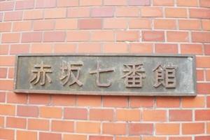 赤坂7番館の看板