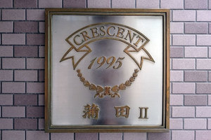 クレッセント蒲田2の看板