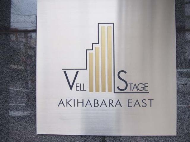ヴェルステージ秋葉原イーストの看板