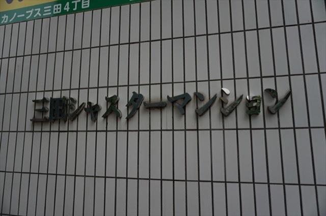 三田シャスターマンションの看板