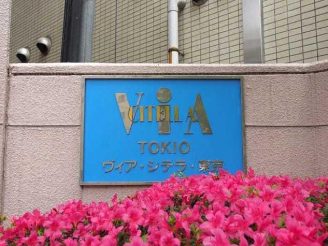 ヴィアシテラ東京の看板