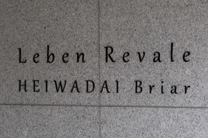 レーベンリヴァーレ平和台Briarの看板