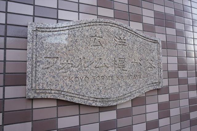 広洋フォルム梶ヶ谷の看板