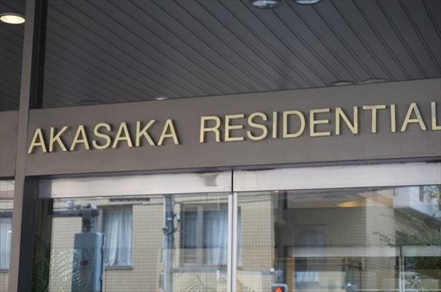 秀和赤坂レジデンシャルホテルの看板