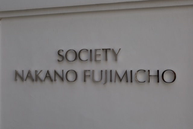 ソサイエティ中野富士見町の看板