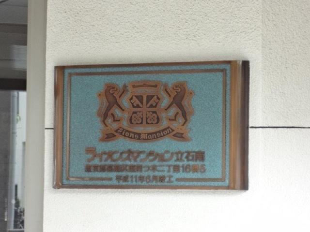 ライオンズマンション立石南の看板