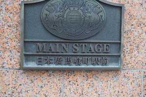 メインステージ日本橋馬喰町駅前の看板