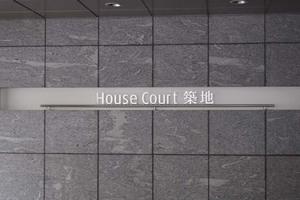 ハウスコート築地の看板